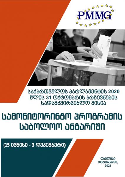 საქართველოს პარლამენტის 2020 წლის არჩევნების სამონიტორინგო პროგრამის საბოლოო ანგარიში